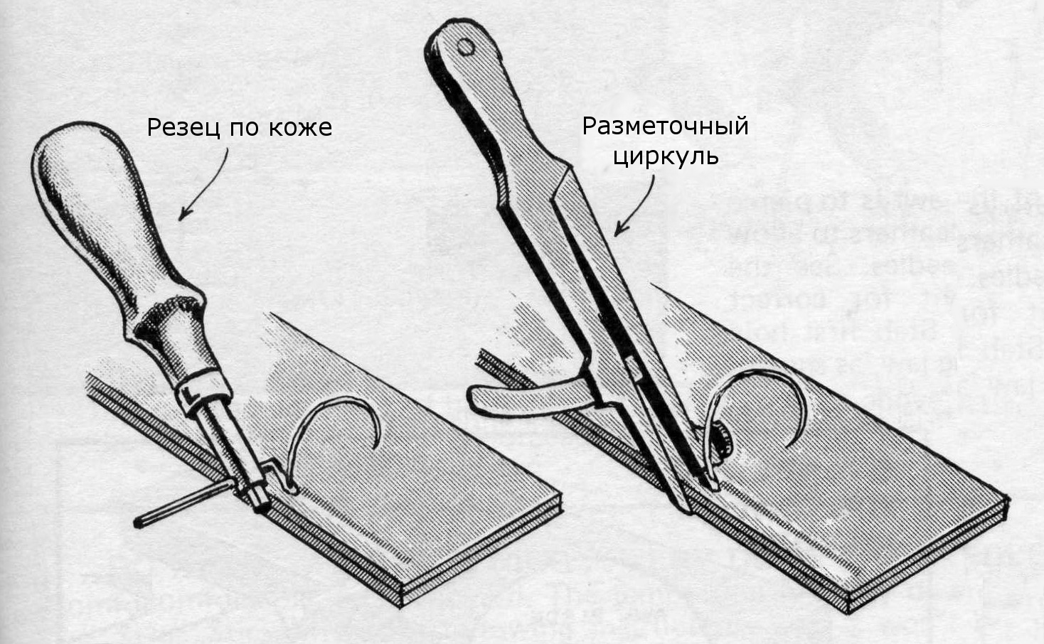 Подготовка кожи и нити к сшиванию седельным швом.