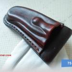 Чехол для складного ножа 75
