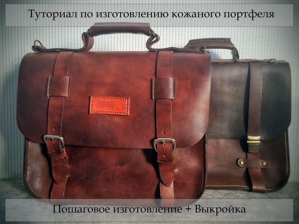 Портфель для документов из кожи