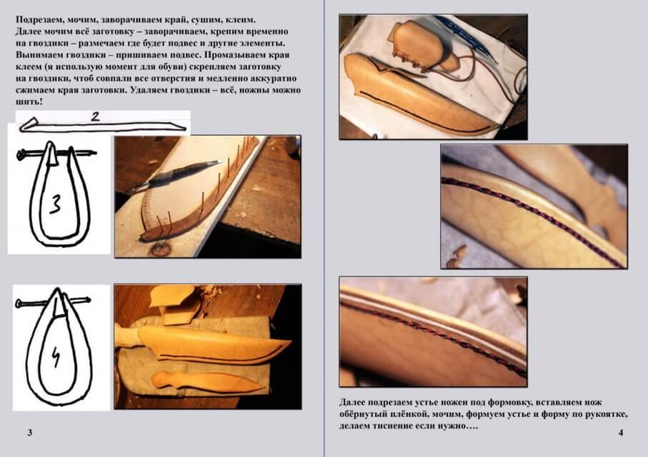 Ножны с подвернутым краем 2