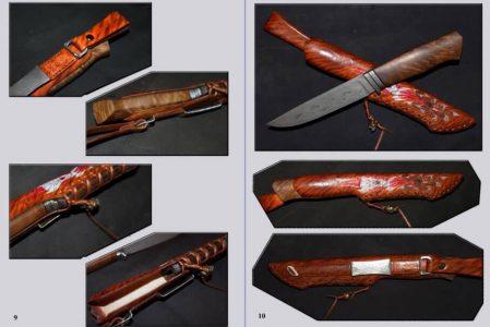 Ножны с подвернутым краем