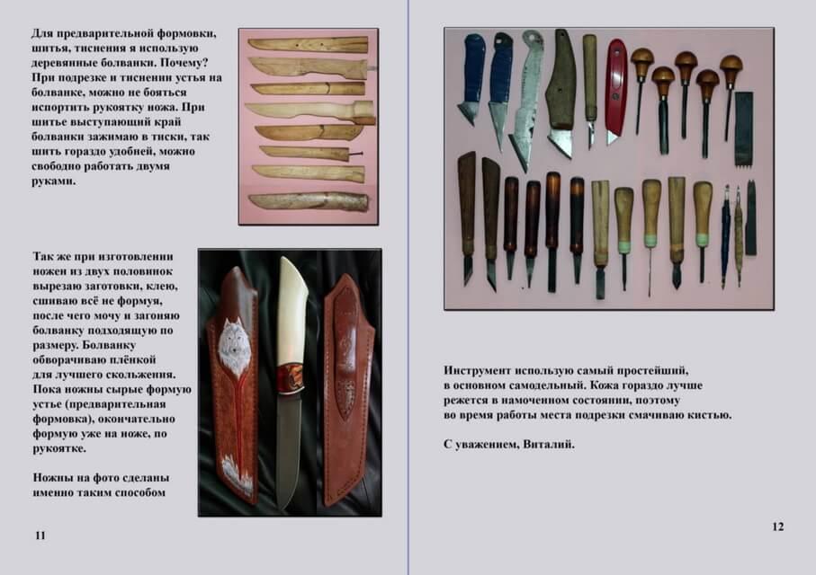 Ножны с подвернутым краем 6